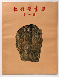 A COLLECTION OF 8 COLOUR WOODBLOCK PRINTS OF DUNHUANG CAVE PAINTINGS