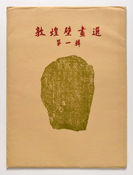 A COLLECTION OF 12 COLOUR WOODBLOCK PRINTS OF DUNHUANG CAVE PAINTINGS