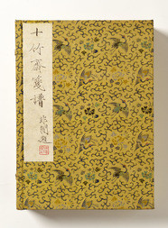 A COMPLETE COLLECTION OF TEN BAMBOO STUDIO POETRY PAPERS