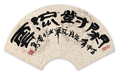 A CALLIGRAPHY
