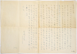 A PERSONAL LETTER TO LIU PUSHU