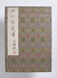 A COMPLETE COLLECTION OF TEN BAMBOO HALL POETRY PAPERS