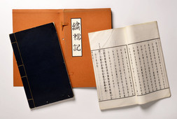 """A SCRIPT FOR THE PLAY """"STORY OF AN EMBROIDERED VEST"""" (XIURU JI)"""