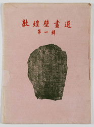 A COLLECTION OF TWELVE COLOUR WOODBLOCK PRINTS OF DUNHUANG CAVE PAINTINGS
