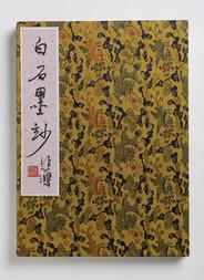 BAISHI MOMIAO - A BOOK OF WOODBLOCK PRINTS
