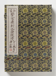 RONGBAOZHAI BOOK OF POEMS AND PAINTINGS