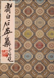 A BOOK OF 22 COLOUR WOODBLOCK PRINTS OF QI BAISHI PAINTINGS