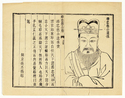 POSTHUMOUS PORTRAIT OF YANG ZHONGMIN