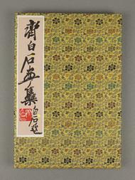 A BOOK OF QI BAISHI WOODBLOCK PRINTS