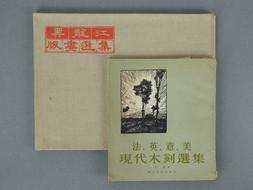 dvě knihy o umění dřevořezu VÝBĚR ZE SOUČASNÉHO UMĚNÍ DŘEVOŘEZU FRANCIE, ANGLIE, ITÁLIE A AMERIKY a VÝBĚR DŘEVOŘEZŮ Z PROVINCIE CHEJ-LUNG-ŤIANG