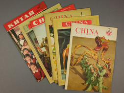 A GROUP OF 6 MAGAZINES: CHINA PICTORIAL
