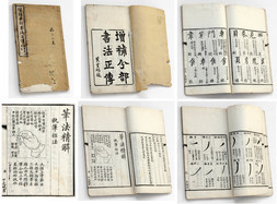 A SUPPLEMENTARY CALLIGRAPHY TEXTBOOK